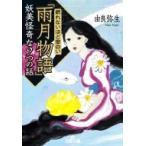 眠れないほど面白い『雨月物語』妖美怪奇な9つの話 王様文庫 / 由良弥生  〔文庫〕