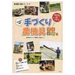 なるほど便利手づくり農機具アイデア集 DVDでもっとわかる   農山漁村文化協会 農山漁村文化協会