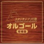スタジオジブリ / スタジオジブリの歌 オルゴール —増補盤—  〔Hi Quality CD〕