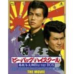 ビー・バップ・ハイスクール 高校与太郎 Blu-ray BOX  〔BLU-RAY DISC〕
