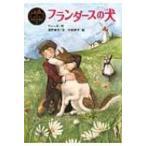 フランダースの犬 ポプラ世界名作童話 / ウィーダ  〔本〕