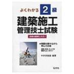 よくわかる!2級建築施工管理技士試験 / 中井多喜雄  〔本〕