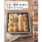 日本一簡単に家で焼けるちぎりパンレシピ Tjmook / Backe晶子  〔ムック〕