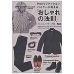 Men'sファッションバイヤーが教える「おしゃれの法則」 / Mb (ファッションバイヤー)  〔本〕