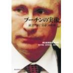 プーチンの実像 証言で暴く「皇帝」の素顔 / 朝日新聞国際報道部  〔本〕