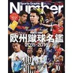Number PLUS 欧州蹴球名鑑2015-16 Sports Graphic Number / 雑誌  〔ムック〕