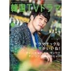 もっと知りたい!韓国tvドラマ Vol.69 Mook21 / 雑誌  〔ムック〕