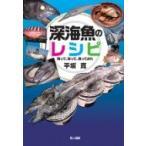 深海魚のレシピ 釣って、拾って、食ってみた / 平坂寛  〔本〕