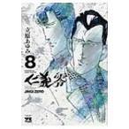 仁義 零 8 ヤングチャンピオン・コミックス / 立原あゆみ  〔コミック〕