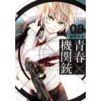 青春×機関銃 8 Gファンタジーコミックス / NAOE  〔コミック〕