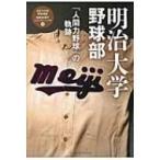 明治大学野球部 「人間力野球」の軌跡 東京六大学野球連盟結成90周年シリーズ ハンディ版 / ベースボールマ