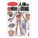 人体の全解剖図鑑 知りたいことが1冊ですべてわかる! / 水嶋昭彦  〔本〕