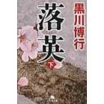 落英 下 幻冬舎文庫 / 黒川博行  〔文庫〕