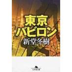 東京バビロン 幻冬舎文庫 / 新堂冬樹  〔文庫〕
