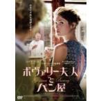ボヴァリー夫人とパン屋  〔DVD〕