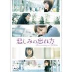 乃木坂46 / 悲しみの忘れ方 Documentary of 乃木坂46 Blu-ray スペシャル・エディション (2枚組)  〔BLU-RAY DISC〕