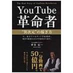 "YouTube革命者""異次元""の稼ぎ方 / 菅谷信一  〔本〕"