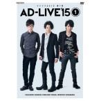 AD-LIVE 2015 第1巻 (櫻井孝宏×津田健次郎×鈴村健一)  〔DVD〕