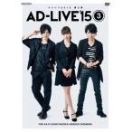 AD-LIVE 2015 第3巻 (梶裕貴×名塚佳織×鈴村健一)  〔DVD〕
