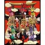 ももいろクローバーZ / ももいろクローバーZ 桃神祭2015 エコパスタジアム大会 LIVE Blu-ray BOX【初回限定盤】  〔B