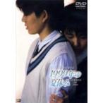ショッピング夏休み 1999年の夏休み  〔DVD〕