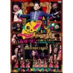 【テレビ東京・Loppi・HMV限定】ゴッドタン マジ歌ライブ2015 in 東京国際フォーラム  〜9年目の本気がココにあ