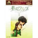 春のワルツ DVD-BOX 1 コンパクトセレクション  〔DVD〕