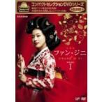 ファン ジニ DVD-BOX 1 コンパクトセレクション  〔DVD〕