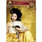 ファン ジニ DVD-BOX 2 コンパクトセレクション  〔DVD〕
