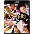 天の茶助 Blu-ray  〔BLU-RAY DISC〕
