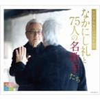 オムニバス(コンピレーション) / なかにし礼と75人の名歌手たち  〔CD〕