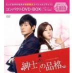 紳士の品格 コンパクトDVD-BOX  〔DVD〕