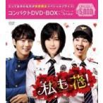 私も花! コンパクトDVD-BOX  〔DVD〕