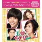 I LOVE イ・テリ コンパクトDVD-BOX  〔DVD〕