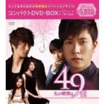 私の期限は49日 コンパクトDVD-BOX  〔DVD〕