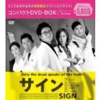 サイン コンパクトDVD-BOX  〔DVD〕