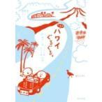 k.m.p.の、ハワイぐるぐる。 車で一周、ハワイ島オアフ島の旅。 / k.m.p.  〔本〕