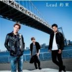 Lead (JP) リード / 約束 (+DVD)【初回限定盤B】  〔CD Maxi〕