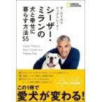 ザ・カリスマドッグトレーナー シーザー・ミランの犬と幸せに暮らす方法55 / シーザー・ミラン  〔本〕