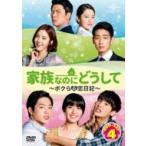 家族なのにどうして〜ボクらの恋日記〜 DVD SET4  〔DVD〕