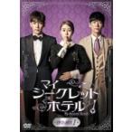 マイ・シークレットホテル DVD-BOX1  〔DVD〕