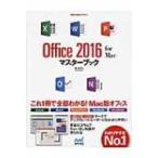 ショッピングOffice Office 2016 for Mac マスターブック Mac Fan BOOKS / 東弘子  〔本〕