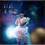 武藤彩未 / Re: BIRTH〜19th Birthday Live at 渋谷公会堂  〔CD〕