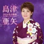 島津亜矢 シマヅアヤ / 島津亜矢2016年全曲集  〔CD〕