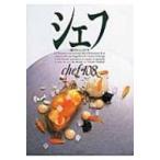 シェフ 一流のシェフたち 108 / Books2  〔全集・双書〕