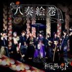 和楽器バンド / 八奏絵巻 【通常盤】  〔CD〕