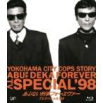 あぶない刑事フォーエヴァーTVスペシャル'98 スペシャルプライス版  〔BLU-RAY DISC〕