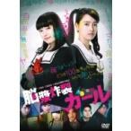 脳漿炸裂ガール DVD  〔DVD〕
