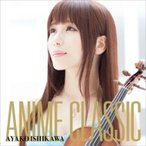 石川綾子 / Anime Classic 国内盤 〔CD〕