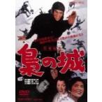 映画 (Movie) / 忍者秘帖 梟の城  〔DVD〕
